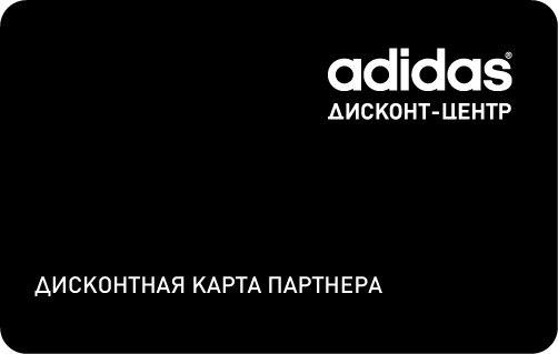 Дисконтная карта партнера Adidas